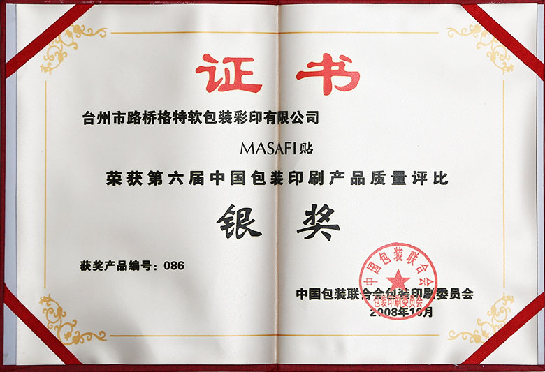 The 6th China Packaging and Printing Product Quality Evaluation Silver Award