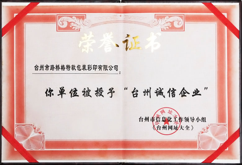 Taizhou Integrity Enterprise