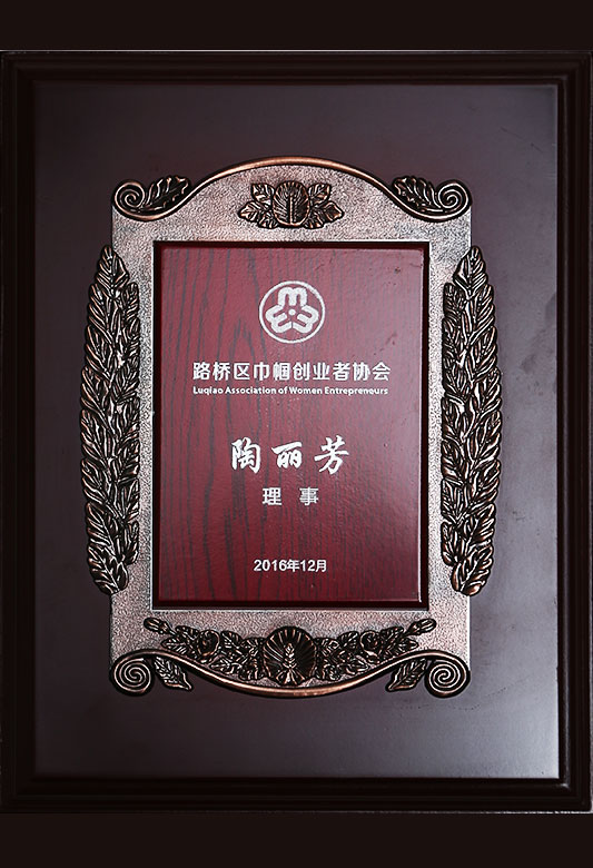 Luqiao District Tobacco Entrepreneur Association